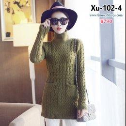 [พร้อมส่ง] [Knit] [Xu-102-4] เดรสไหมพรมสีเขียว คอสูง ผ้าถักลายไหมพรมสวย มีกระเป๋าหน้าสองข้าง ผ้าหนานุ่มยืดตามตัวคะ