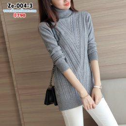 [พร้อมส่ง] [Ze-004-3] เสื้อไหมพรมคอเต่าสีเทา อกปกัเลื่อมสวย ผ้าถักลาย เนื้อหนานุ่มอย่างดี