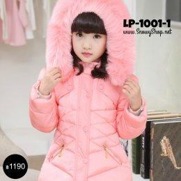 [พร้อมส่ง 110,120,140,150,160 ] [LP-1001-1] เสื้อโค้ทกันหนาวเด็กผู้หญิงสีชมพู มีหมวกฮู้ดถอดได้คะ หนานุ่ม อุ่นมากๆ คะ