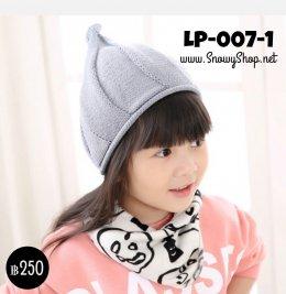 [พร้อมส่ง M,L] [LP-007-1] หมวกกันหนาวเด็กสีเทา ทรงฟักทองน่ารัก ใส่กันหนาวได้ค่ะ