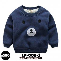 [พร้อมส่ง90,100,110,120,130 ] [LP-008-3] เสื้อไหมพรมเด็กสีน้ำเงิน คอกลม เป็นเสื้อซับขนนุ่มๆกันหนาวอุ่นมากๆ ค่ะ