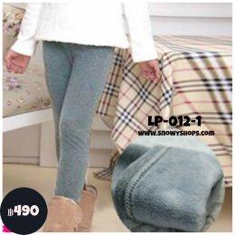 [พร้อมส่ง 110,120,130,140,150] [LP-012-1] ลองจอนกางเกงสีเทาอ่อน ไม่มีลาย ซับขนกันหนาวหนา ผ้านิ่ม ใส่สบาย ใส่ติดลบได้ค่ะ