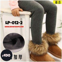 [พร้อมส่ง 120,130,140,150] [LP-012-2] ลองจอนกางเกงสีเทาเข้ม ไม่มีลาย ซับขนกันหนาวหนา ผ้านิ่ม ใส่สบาย ใส่ติดลบได้ค่ะ