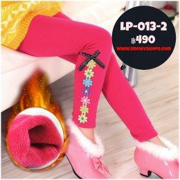 [พร้อมส่ง 110,120,130,140,150,160] [LP-013-2] ลองจอนกางเกงสีชมพูเข้ม แต่งลายดอกไม้ที่ปลายขา ซับขนกันหนาวหนา ผ้านิ่ม ใส่สบาย ใส่ติดลบได้ค่ะ