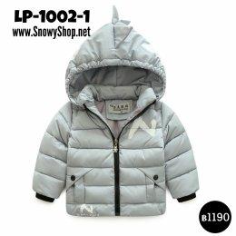 [พร้อมส่ง M,L,XL,2XL ] [LP-1002-1] เสื้อโค้ทเด็กสีเทา มีหมวกฮู้ด เป็นโค้ทสั้นซับขนใส่กันหนาว กันฝน ลุยหิมะได้ค่ะ