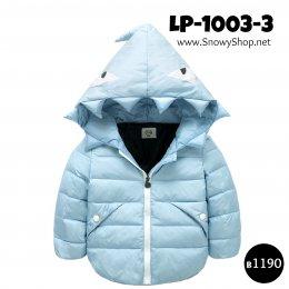 [พร้อมส่ง 90 ] [LP-1003-3] เสื้อโค้ทเด็กสีฟ้า มีหมวกฮู้ด เป็นโค้ทสั้นซับขนใส่กันหนาว กันฝน ลุยหิมะได้ค่ะ