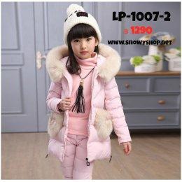 [พร้อมส่ง 120,140,150] [LP-1007-2] ชุดกันหนาวเด็กผู้หญิงสีชมพู มี 3 ชิ้น( เสื้อกั๊ก เสื้อคอเต่าและกางเกง) ฮู้ดและเฟอร์ถอดได้คะ อุ่นมากๆ คะ