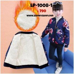 [พร้อมส่ง 100,110,120,130,140] [LP-1008-1] เสื้อแจ็คเก็ตเด็กผู้หญิง สีน้ำเงิน ด้านในบุขนกันหนาวค่ะ หนาและอุ่นค่ะ