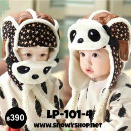 [พร้อมส่ง] [LP-101-4] หมวกกันหนาวเด็กสีน้ำตาล ลายหมีแพนด้ามีสายรัดใต้คาง ด้านในซับขนหนานุ่มใส่กันหนาวได้ดีค่ะ