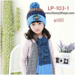 [พร้อมส่ง] [LP-103-1] หมวกและผ้าพันคอกันหนาวเด็กสีฟ้า น้ำเงิน น้ำตาล หมวกซับขนกันหนาวใส่ติดลบได้ มีจุกปุยด้านบนคะ ผ้าพันคอเข้าเซ็ตเดียวกันคะ