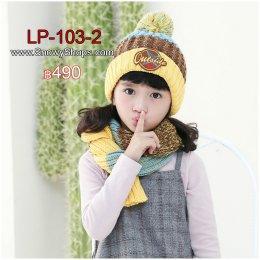 [พร้อมส่ง] [LP-103-2] หมวกและผ้าพันคอกันหนาวเด็กสีเหลือง น้ำตาล ฟ้า หมวกซับขนกันหนาวใส่ติดลบได้ มีจุกปุยด้านบนคะ ผ้าพันคอเข้าเซ็ตเดียวกันคะ