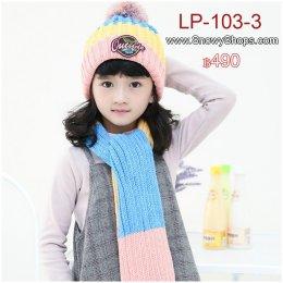 [พร้อมส่ง] [LP-103-3] หมวกและผ้าพันคอกันหนาวเด็กสีชมพู เหลือง ฟ้า หมวกซับขนกันหนาวใส่ติดลบได้ มีจุกปุยด้านบนคะ ผ้าพันคอเข้าเซ็ตเดียวกันคะ