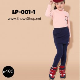 [พร้อมส่ง 120,130] [Lp-001-1] Leggings เลคกิ้งติดกระโปรงสีน้ำเงินเด็กหญิง ซับขนหนาใส่กันหนาวดีมากๆ ค่ะ