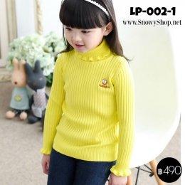 [พร้อมส่ง 140] [Lp-002-1] เสื้อไหมพรมเด็ก เป็นเสื้อไหมพรมคอเต่าระบายน่ารักมากๆ