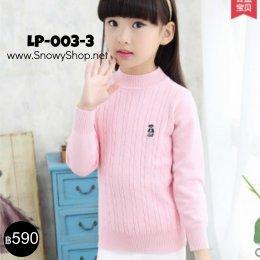 [พร้อมส่ง 120,130] [Lp-003-3] เสื้อไหมพรมเด็ก เป็นเสื้อไหมพรมสีชมพูอ่อนคอกลมน่ารักมากๆ