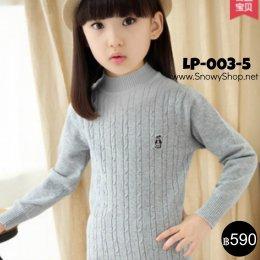 [พร้อมส่ง 110,120,130,140] [Lp-003-5] เสื้อไหมพรมเด็ก เป็นเสื้อไหมพรมสีเทาคอกลมน่ารักมากๆ ใส่ได้ทั้งเด็กผู้หญิงและเด็กผู้ชายค่ะ