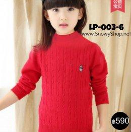 [พร้อมส่ง 120] [Lp-003-6] เสื้อไหมพรมเด็ก เป็นเสื้อไหมพรมสีแดงคอกลมน่ารักมากๆ ใส่ได้ทั้งเด็กผู้หญิงและเด็กผู้ชายค่ะ