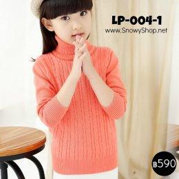[พร้อมส่ง 110,120,130,160] [Lp-004-1] เป็นเสื้อไหมพรมสีส้มคอเต่า เนื้อผ้าหนานุ่ม อุ่นมากๆ ค่ะ ใส่ได้ทั้งเด็กผู้หญิงและเด็กผู้ชายค่ะ