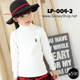 [พร้อมส่ง 110,120,130,150] [Lp-004-2] เป็นเสื้อไหมพรมสีขาวคอเต่า เนื้อผ้าหนานุ่ม อุ่นมากๆค่ะใส่ได้ทั้งเด็กผู้หญิงและเด็กผู้ชายค่ะ