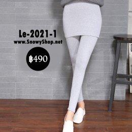 [พร้อมส่ง L XL 3XL] [Le-2021-1] Leggings เลคกิ้งติดกระโปรงสีเทาอ่อน เป็นกระโปรงทรง A ผ้าหนาสวยมากๆ แนะนำค่ะ