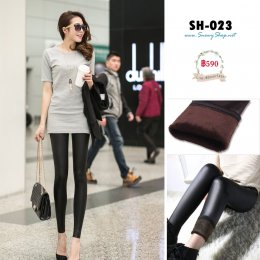 [พร้อมส่ง S,M,L,XL] [Leggings] [SH-023] SH กางเกงเลคกิ้งผ้าหนังสีดำ ซับขนกันหนาวด้านใน ใส่กันหนาวแบบเท่ๆค่ะ