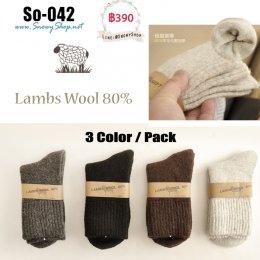 [พร้อมส่ง] [So-042] ถุงเท้าวูลขนแกะกันหนาวชายแบบสั้น Lambs Wool 80% หนานุ่มใส่กันหนาวติดลบได้คะ (3 สี / 1 แพค )