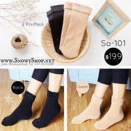[พร้อมส่ง] [So-101] ถุงเท้าซับขนวูลกันหนาว 1 แพค มี 2 สี ดำและครีมค่ะ