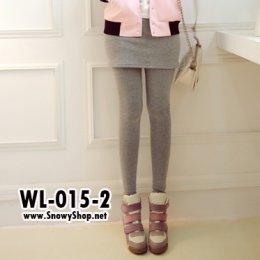 [*พร้อมส่ง M,L ] [WL-015-2] Leggings เลคกิ้งติดกระโปรงสีเทาอ่อนผ้าวูลกันหนาวได้ สวยมากๆ แนะนำค่ะ