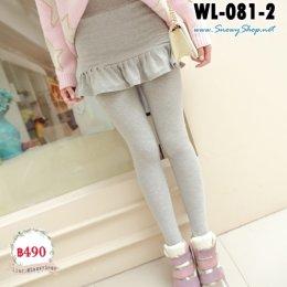 [พร้อมส่ง S,M,L] [leggings] [WL-081-2] เลกิ้งกระโปรงระบายสีเทา ผ้ายืดนุ่มอย่างดี ใส่ขาเรียวสวย
