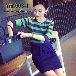 [[พร้อมส่ง F]] [กระโปรง] [Ym-003-1] Yumi กระโปรงไหมพรมสีน้ำเงิน เอวเป็นยางยืด