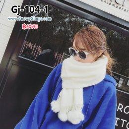 [พร้อมส่ง] [Gj-104-1]  ผ้าพันคอไหมพรมสีขาว ผ้าขนนุ่มๆ ปลายระบายปอมๆ น่ารัก