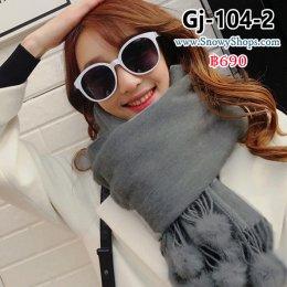 [พร้อมส่ง] [Gj-104-2]  ผ้าพันคอไหมพรมสีเทาเข้ม ผ้าขนนุ่มๆ ปลายระบายปอมๆ น่ารัก