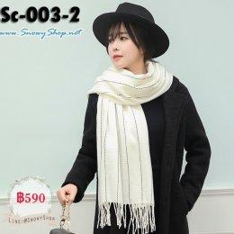 [พร้อมส่ง]] [ผ้าพันคอ] [Sc-003-2] Scarf ผ้าพันคอไหมพรมสีขาวลายเส้น ปลายพู่ ผ้าหนานุ่มใส่กันหนาว