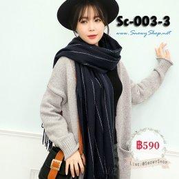 [พร้อมส่ง]] [ผ้าพันคอ] [Sc-003-3] Scarf ผ้าพันคอไหมพรมสีน้ำเงินลายเส้น ปลายพู่ ผ้าหนานุ่มใส่กันหนาว