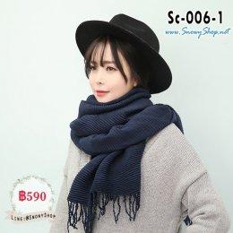 [พร้อมส่ง] [ผ้าพันคอ] [Sc-006-1] Scarf ผ้าพันคอไหมพรมสีน้ำเงิน ผ้าไหมพรมถักหนานุ่ม ปลายพู่ ผืนยาวค่ะ