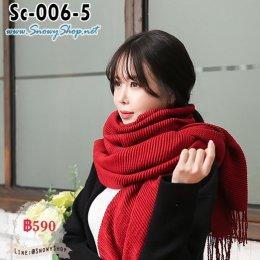 [พร้อมส่ง] [ผ้าพันคอ] [Sc-006-5] Scarf ผ้าพันคอไหมพรมสีแดง ผ้าไหมพรมถักหนานุ่ม ปลายพู่ ผืนยาวค่ะ