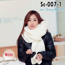 [พร้อมส่ง] [ผ้าพันคอ] [Sc-007-1] Scarf ผ้าพันคอไหมพรมสีขาวผืนยาว ผ้าไหมพรมถักหนานุ่มใส่กันหนาวอุ่นมาก