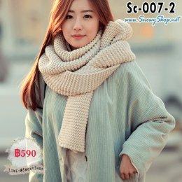 [พร้อมส่ง] [ผ้าพันคอ] [Sc-007-2] Scarf ผ้าพันคอไหมพรมสีครีมผืนยาว ผ้าไหมพรมถักหนานุ่มใส่กันหนาวอุ่นมาก