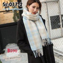 [พร้อมส่ง]] [ผ้าพันคอ] [Sc-017-2] Scarf ผ้าพันคอไหมพรมลายสก๊อตสีฟ้าอ่อน ผ้าสวยผืนยาว ปลายพูค่ะ
