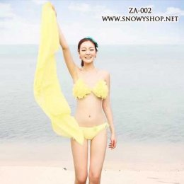 [[พร้อมส่ง]] [ZA-002] ZA++ชุดว่ายน้ำ++Bikini ชุดว่ายน้ำสีเหลืองสด หน้าอกระบาย กางเกงเอวผูกโบว์น่ารัก พร้อมผ้าคลุม แพทเทิลเดียวกัน สุดคุ้ม