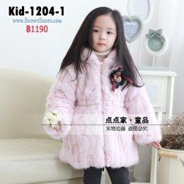 [พร้อมส่ง 90,100] [KID-1204-1] เสื้อโค้ทขนเฟอร์กันหนาวเด็ก โค้ทเฟอร์ชมพูเนื้อนุ่มากๆ มีโบว์ประดับที่หน้าอก กันหนาวอุ่นสุดค่ะ