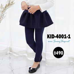 [พร้อมส่ง 90,100,110,120,130,140] [KID-4001-1] เลกกิ้งกระโปรงเด็กผู้หญิงสีน้ำเงิน ประดับโบว์น่ารัก ผ้านุ่มใส่สบายค่ะ