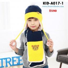 [พร้อมส่ง] [Kid-A017-1] หมวกไหมพรมเด็กกันหนาวสีน้ำเงินตัดสีเหลืองลายหมี พร้อมผ้าพันคอเด็ก ด้านในซับขนกันหนาวหนา ใส่ติดลบได้สบายค่ะ