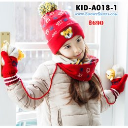 [พร้อมส่ง] [Kid-A018-1] เซ๊ตกันหนาวเด็ก (3 ชิ้น)  หมวกไหมพรมเด็กกันหนาวสีแดงลายเสือ พร้อมผ้าพันคอสีแดง และถุงมือกันหนาว ลายเดียวกันใส่ติดลบได้สบายค่ะ