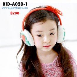 [พร้อมส่ง] [Kid-A020-1] ที่ปิดหูกันหนาวเด็กที่ครอบสีแดง ลายหัวใจ แต่งโบว์น่ารัก