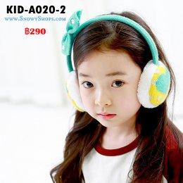 [พร้อมส่ง] [Kid-A020-2] ที่ปิดหูกันหนาวเด็กที่ครอบสีฟ้า ลายหัวใจ แต่งโบว์น่ารัก