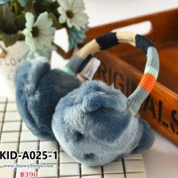 [พร้อมส่ง] [KID-A025-1] ที่ปิดหูกันหนาวเด็กลายหูหมีสีฟ้า น่ารักมาก