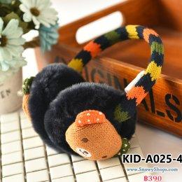 [พร้อมส่ง] [KID-A025-4] ที่ปิดหูกันหนาวเด็กลายหูน้ำเงินหัวหมี น่ารักมาก