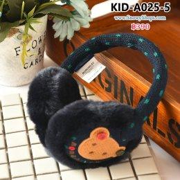 [พร้อมส่ง] [KID-A025-5] ที่ปิดหูกันหนาวเด็กลายสีน้ำเงินลายจึด น่ารักมาก