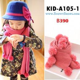 [พร้อมส่ง] [Kid-A105-1] ผ้าพันคอไหมพรมเด็กสีชมพูอ่อน ปลายระบายตุ้ม น่ารักค่ะ